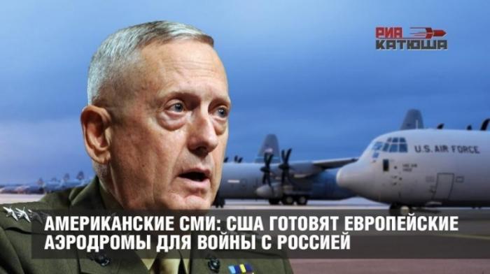 США в Европе готовят военные аэродромы для войны с Россией