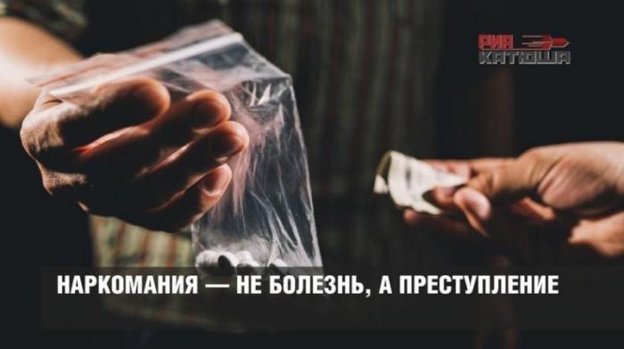 Наркомания – не болезнь, а преступление. Русские против легализации «легких» наркотиков