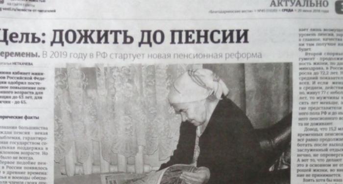 В Ставрополье включили цензуру для скрытия повышения пенсионного возраста
