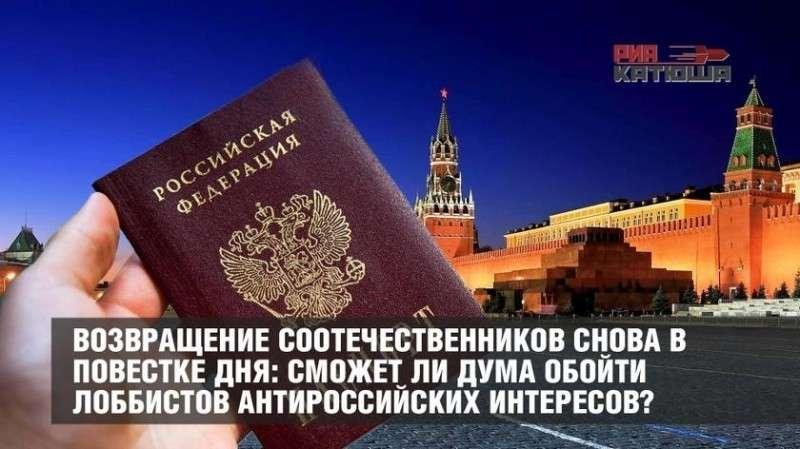 Возвращение русских на родину: сможет ли Дума обойти лоббистов антироссийских интересов?