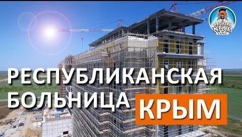 Под Симферополем идёт строительство новой республиканской больницы