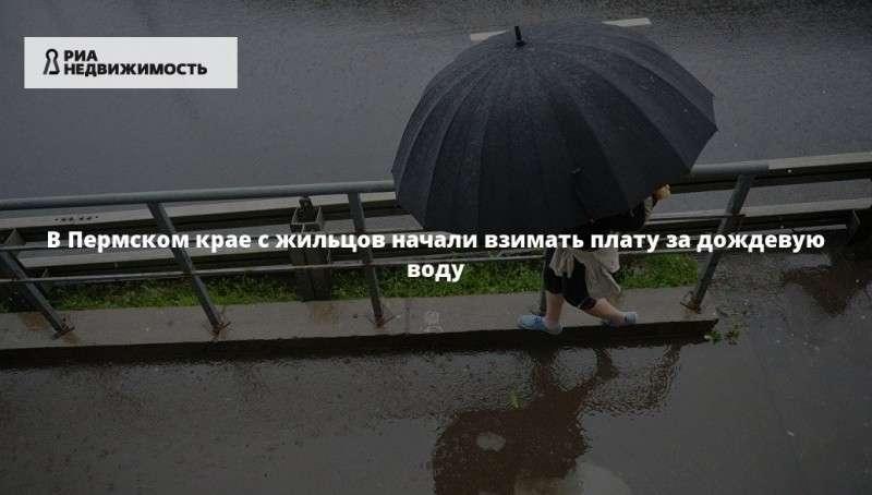 Коммунальщики в Пермском крае взимают плату за дождевую воду. Скоро доберутся до воздуха