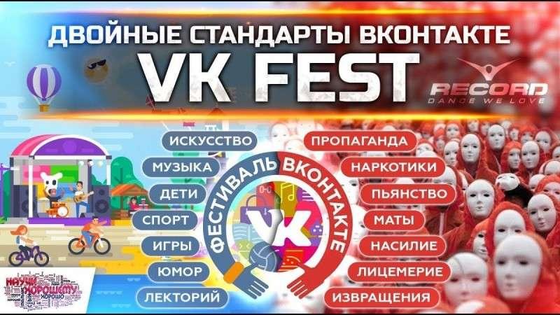 Двойные стандарты ВКонтакте на примере фестиваля VK Fest