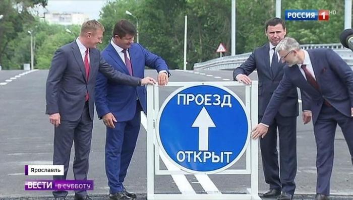 В Ярославле мост, важный для всей Центральной России, открыли на три месяца раньше срока