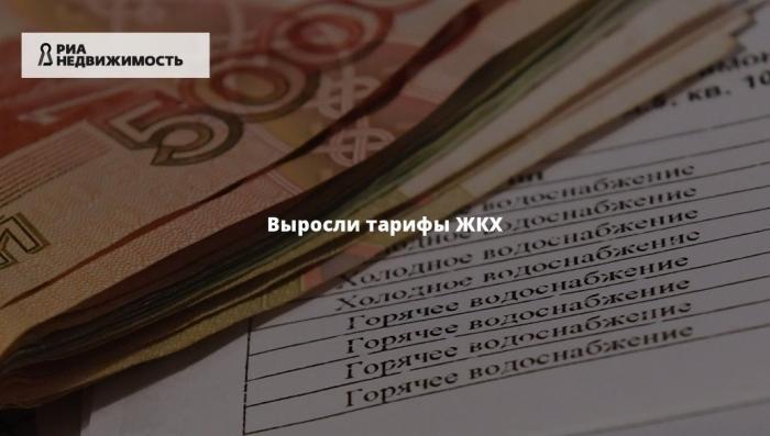 В России с 1 июля произошла ежегодная индексация тарифов на услуги ЖКХ