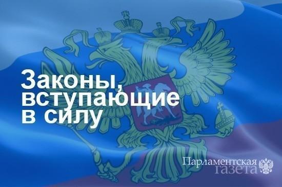 Какие законы будут действовать на территории РФ с 1 июля?