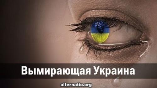 Последствие европейского выбора Украины: вымирание населения набирает обороты