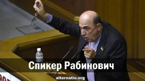 Украина – это Европа: спикер – Рабинович, премьер – Гройсман, презик – Капительман. СУГС!