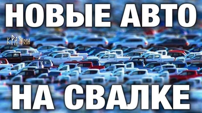 Пока ты копишь на б/у авто, миллионы новых гниют на свалках. Абсурд рыночной экономики