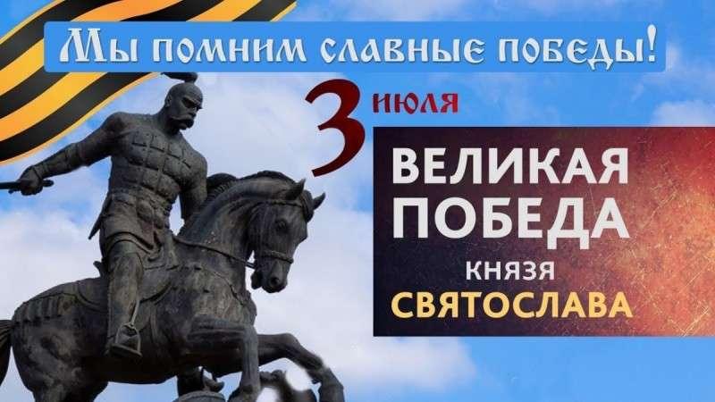3 июля – разгром князем Святославом Хазарского Каганата