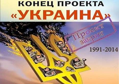 Проект «Украина» стремительно идет к своему закату