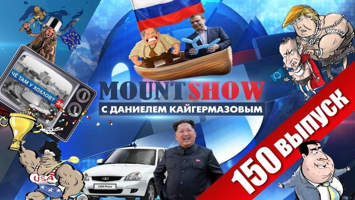 Трамп и Крым. Ким Чен Ын на Приоре. Медведев качает лодку? Mount Show №150