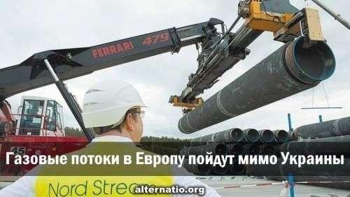 Газопроводы в Европу пойдут мимо хазарской Украины