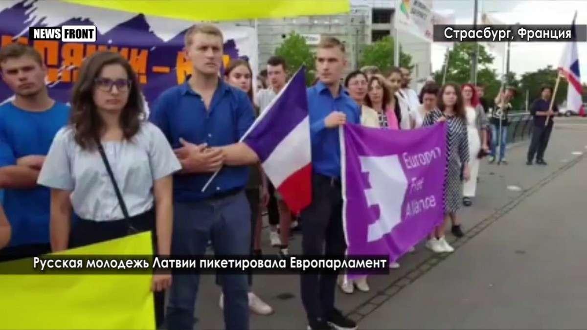 Русская молодежь Латвии пикетировала Европарламент: «Остановить лингвистический геноцид»: «Остановить лингвистический геноцид»