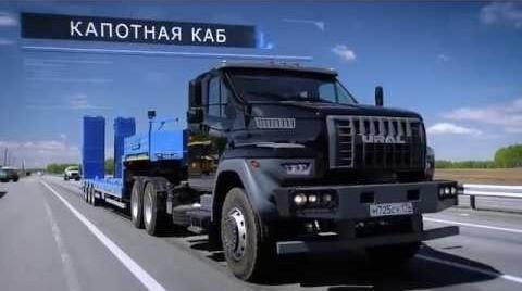 Встречайте: седельный тягач и самосвал «Урал» с колесной формулой 6х4