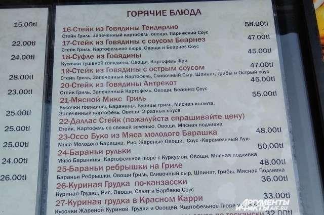 Цены указаны в турецких лирах. Захотите рассчитаться другой валютой — будьте внимательны с курсом обмена.