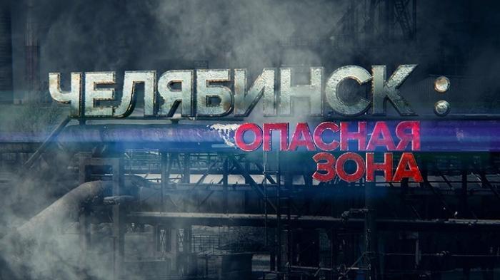 «Челябинск. Опасная зона». Документальный Фильм – расследование
