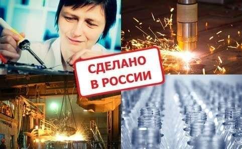 Как в России обстоят дела с импортозамещением. Июнь 2018 года