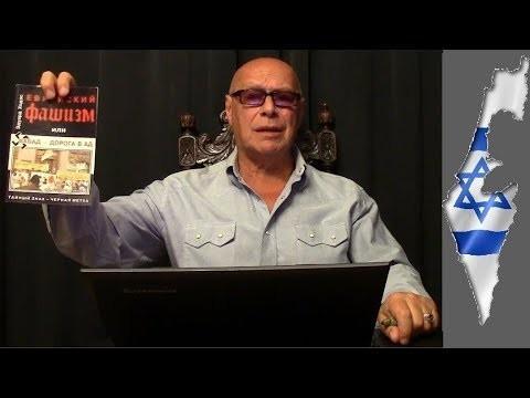 «Шарий и Грызлов – привет из Израиля!». Эдуард Ходос об антисемитизме