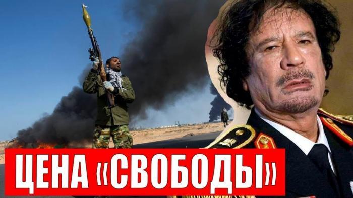 Ситуация в Ливии ударила по нефти. Месть Каддафи