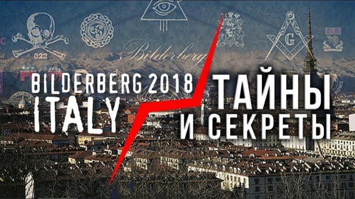 Итоги ежегодного заседания Бильдербергского клуба 2018