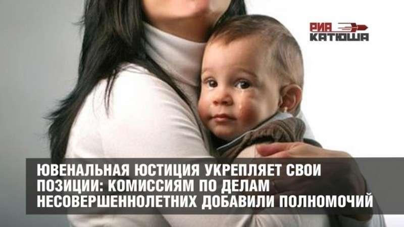 Ювенальная юстиция в России укрепляет свои позиции