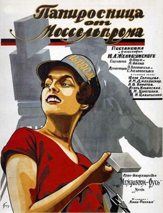 «Папиросница от Моссельпрома».