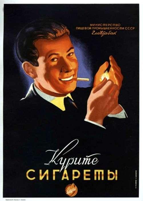 «Курите сигареты».