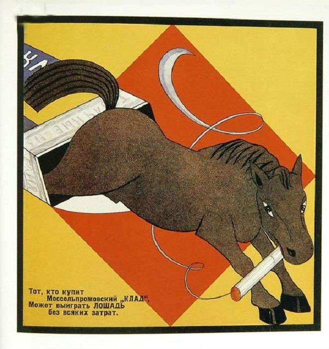 «Тот, кто купит Моссельпромовский «Клад», может выиграть лошадь без всяких затрат».