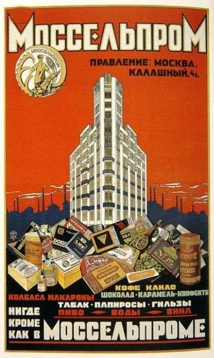«Нигде, кроме как в Моссельпроме».