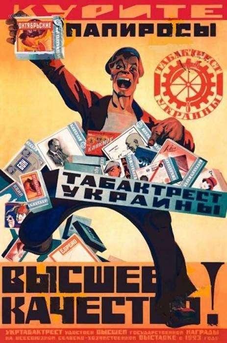 «Курите папиросы Табактрест Украины – высшее качество!»