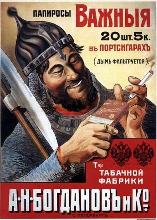 «Папиросы «Важныя» 20 шт. 5 коп. в портсигарах (дым фильтруется)».