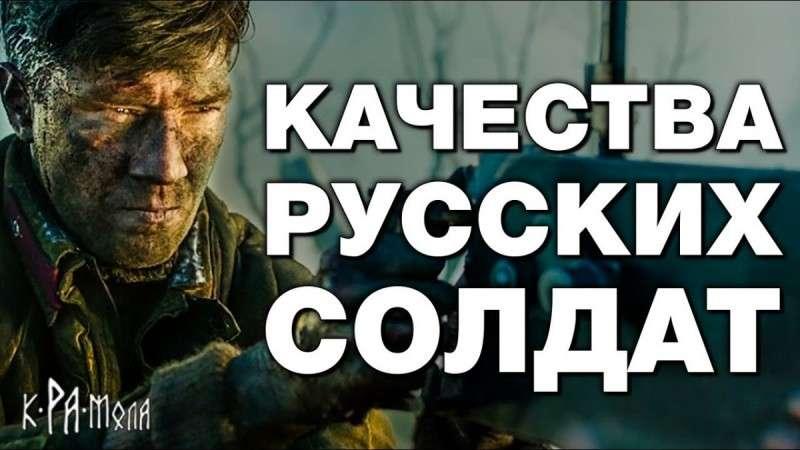 Качества русских солдат, которые остаются загадкой для Запада