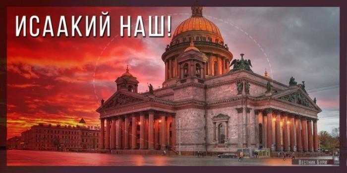 Исаакиевский собор отстояли не религиозные граждане и масоны