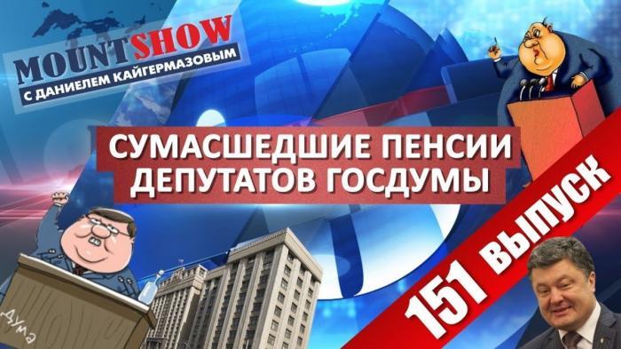 Эпичные пенсии депутатов Госдумы. Мощные шумеры решили пойти на Москву