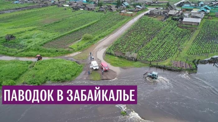 Паводок в Забайкалье стал самым масштабным за всю историю наблюдений