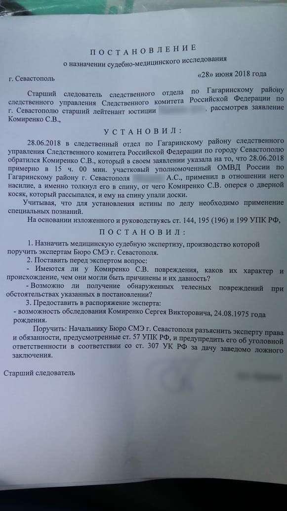 В Севастополе предпринимателя избили за жалобу на избиение и подали на его в суд