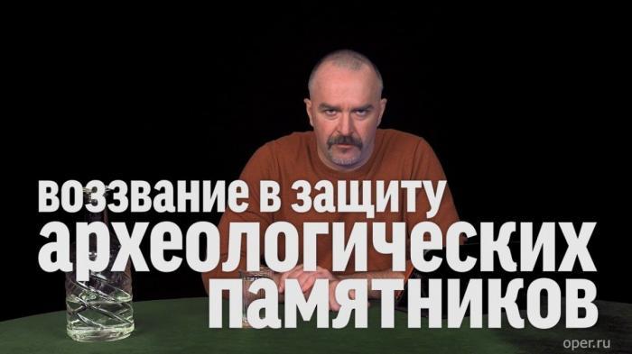 Воззвание в защиту археологических памятников Подмосковья
