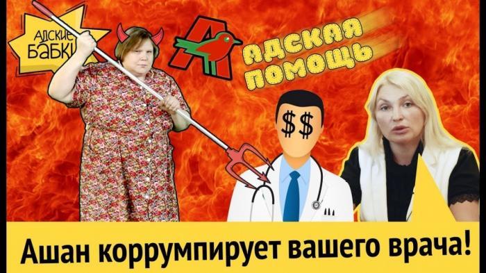 Ашан коррумпирует врачей. Исповедь врача, не захотевшего переходить на темную сторону