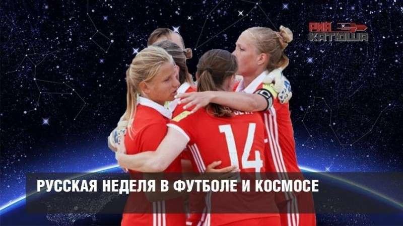 Неделя достижений России в футболе и космосе