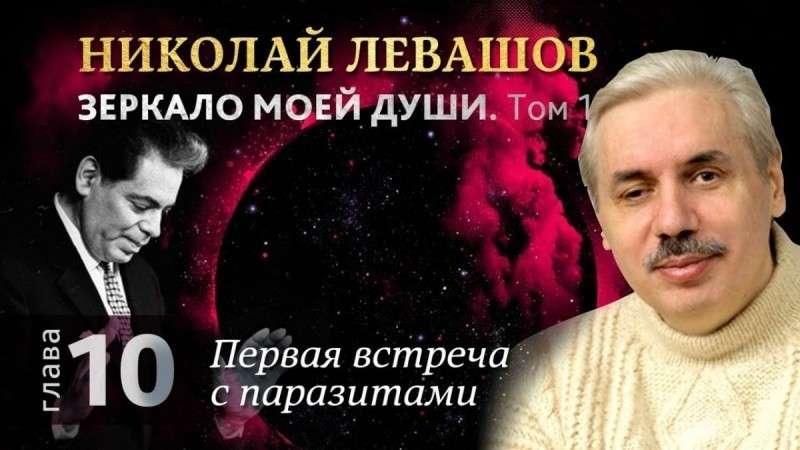 Автобиография Николая Левашова. Первая встреча с паразитами