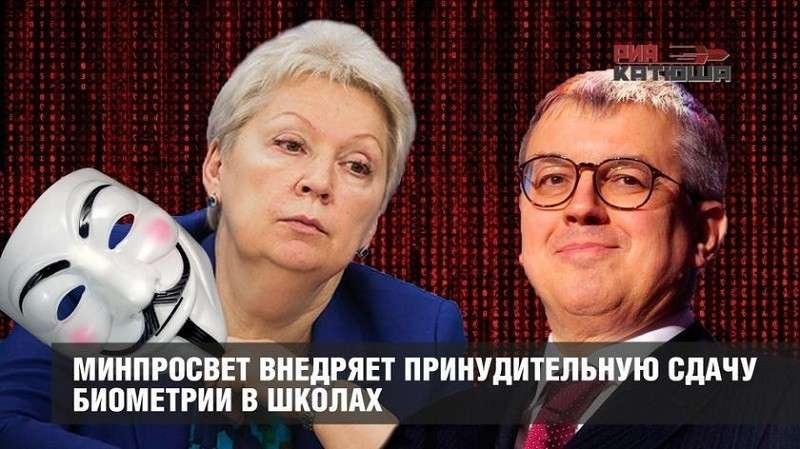 Минпросвет РФ вводит в школах биометрический контроль
