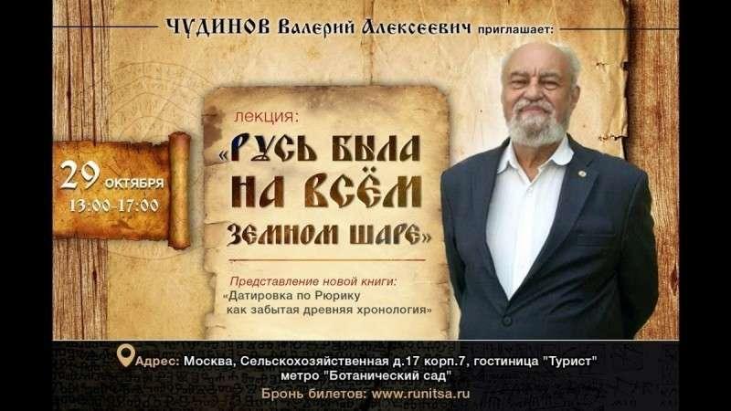 Валерий Алексеевич Чудинов. Русь была на всёй планете