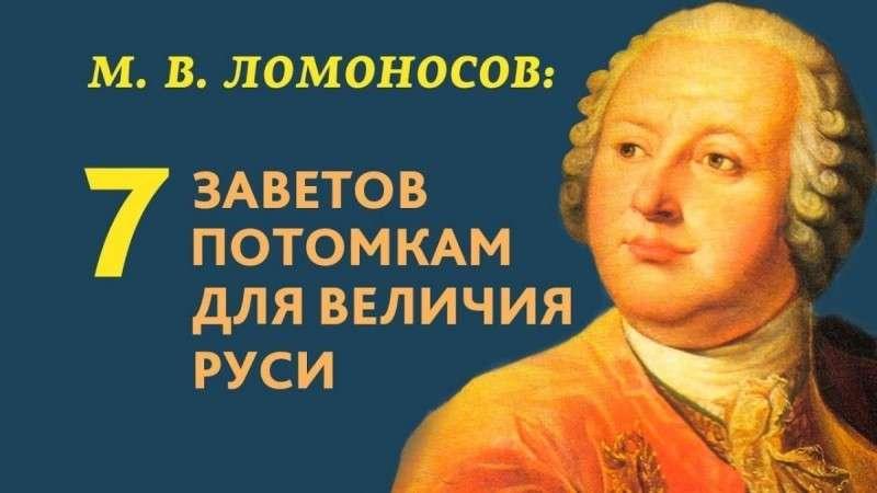 Ломоносов оставил заветы потомкам для величия Руси