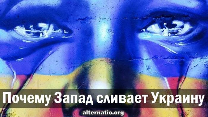 Почему изоляционист Дональд Трамп сливает Украину?
