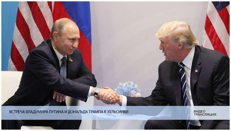 Встреча Путина и Трампа в Хельсинки. Прямая трансляция