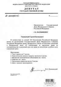 Россия готовит базу для ареста имущества иностранцев