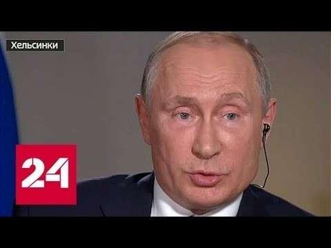 Владимир Путин дал интервью телеканалу Fox News по итогам встречи с Дональдом Трампом