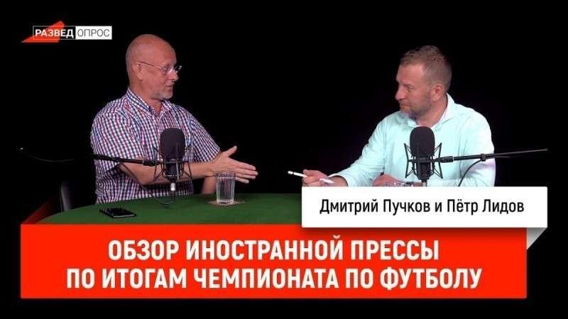 Иностранные СМИ частично прозрели после чемпионата мира по футболу. Обзор прессы