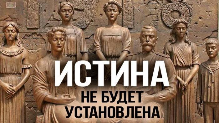 Фальшивки, спекуляции и загадки в деле о гибели царской семьи
